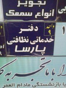 دفتر پارسا اصفهان