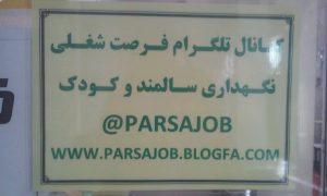 کانال تلگرام و سروش فرصت های شغلی نگهداری سالمند در شهر اصفهان