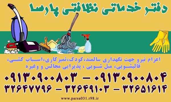 دفتر خدماتی و نظافتی پارسا