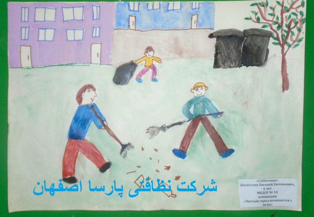 تمیزکار اصفهان