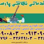 شرکت نظافتی اصفهان