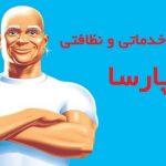 شرکت خدمات نظافت اصفهان